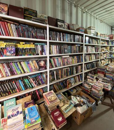 вакансия психолога в Кыргызстан: Книги!!! Новинки и б/у, бестселлер, художественная литература, книги п