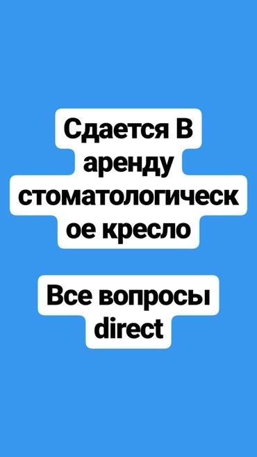 Стоматология!!! ⏺сдается новое в Бишкек