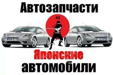 сто японских авто в Кыргызстан: Автозапчасти на все японских авто  Сан буфер усилок 1000v калонка 800v
