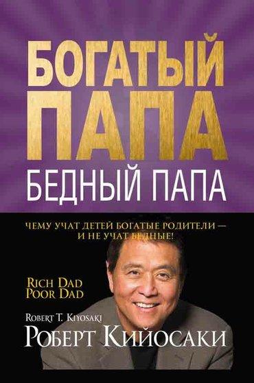 Один из бестселлеров(больше продаваемых) книг во всём мире.Заказывал и в Ёва