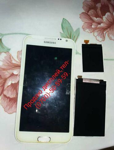 Samsung-j-2 - Кыргызстан: Продаю рабочий бу дисплей, один от Самсунг нот2,а 2шт, нокиа н8, нокиа