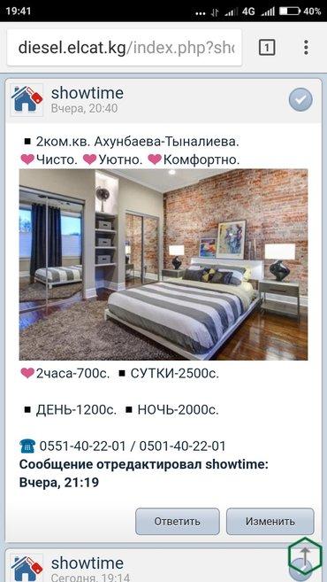 ☎️ 0550-40-22-00 / 0502-40-22-00 в Бишкек