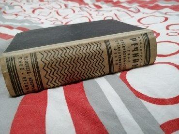 Knjige, časopisi, CD i DVD | Bor: Recnik iz 73 godine