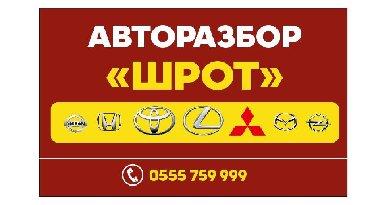 Авторазбор ШРОТ автозапчасти на японское и немецкое авто Доставка по