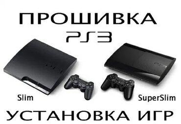 soni playstation 2 в Кыргызстан: Прошивка PlayStation 3 (Fat,Slim,SuperSlim)Чистка и замена термопасты