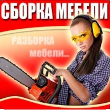 мастер по сборке мебели в Кыргызстан: Сборка и разборка мебели любой сложности работаем 24 часа
