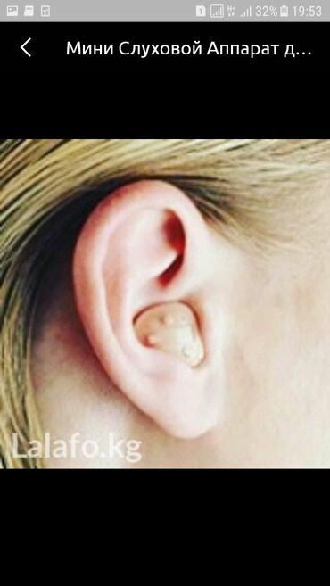 Мини слуховые аппараты хорошогокачества в Беловодское