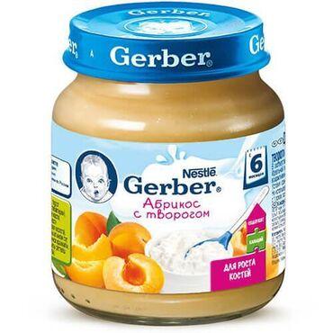Gerber пюре абрикос с творогом, 125 гПюре Gerber Абрикос с творогом не