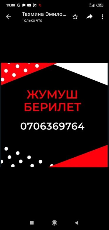 Геморрой эмнеден пайда болот - Кыргызстан: Соода тармакта жумушчулар керек. Тез Арада. Жумуш убактысы 9:30 до