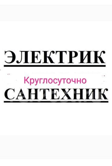 сантехник бишкек in Кыргызстан | САНТЕХНИКИ: Электрик. С опытом