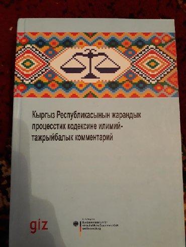 продам крем в Кыргызстан: КР жарандык процесстик кодексине илимий тажрыйбалык комментариясы
