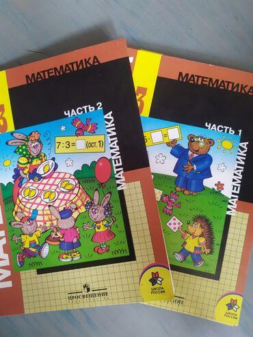 Продам новые книги по математике две части, МОРРО для русских классов