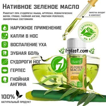 Зеленое масло – это сбалансированный комплекс млечного сока