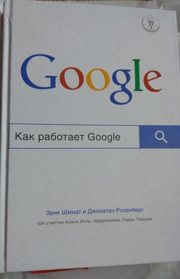 секом-книги в Кыргызстан: Книга GoogleСтраница за страницей председатель совета директоров Эрик