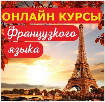 Языковые курсы | Французкий