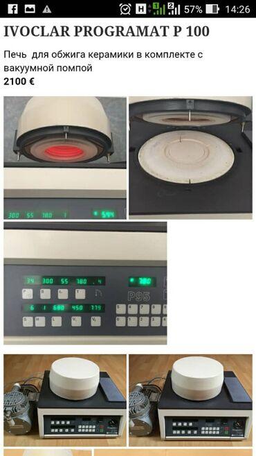 Стоматологическая керамическая печь ivalar programat p80. В комплекте