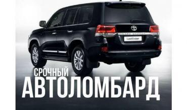 banja pod biznes в Кыргызстан: Ломбард авто МоссоветБыстрое оформлениеСамые низкие проценты Без