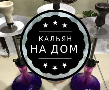 Кальян ош Кальян на дом 24/7