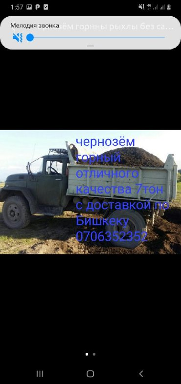 Чернозём горный для газона рыхлы  Без мусора