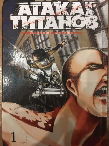 Спорт и хобби - Кыргызстан: Манга атака титанов очень интересно