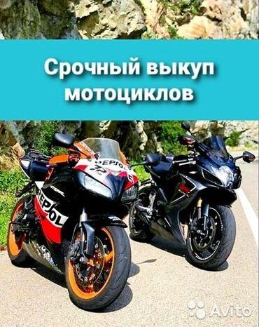 трехколесный скутер для доставки в Кыргызстан: Скупка выкуп скутеров мотоциклов . любой марки и состояний пожалуйста