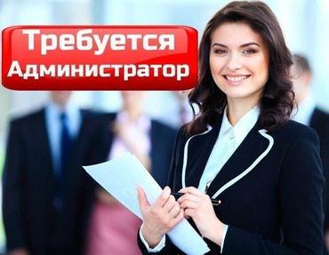 Срочно требуется администратор в в Бишкек