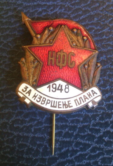 Značke, ordeni i medalje | Srbija: NFS - Za izvrsenje plana 1948