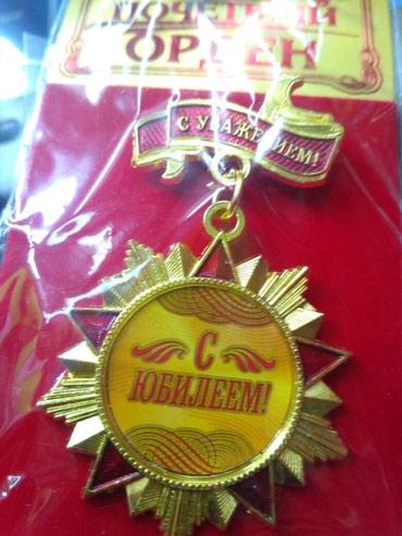 Орден с юбилеем в Бишкек