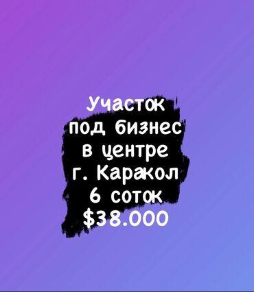 Недвижимость - Каракол: 6 соток, Для бизнеса, Срочная продажа, Красная книга, Тех паспорт, Договор купли-продажи