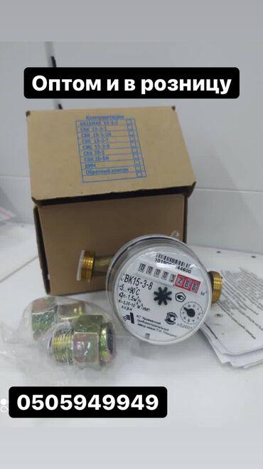 Электромонтажное оборудование - Бишкек: | Гарантия