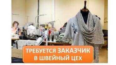 Пошив и ремонт одежды - Кыргызстан: В швейных цех, приглашаем к сотрудничеству заказчиков. Качество и
