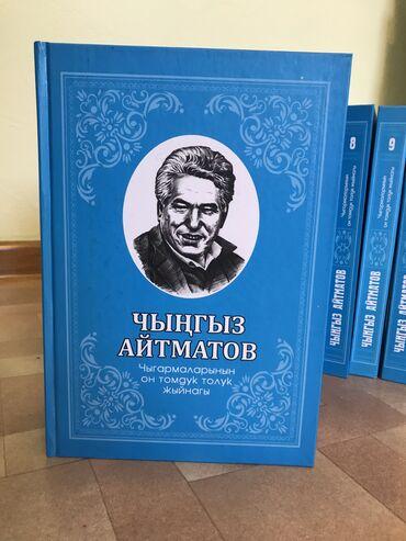 Книги Ч. Т. АйтматоваВсе произведения в 10 томах, на кыргызском