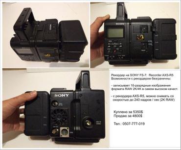 Рекордер на Sony FS-7: AXS-R5; 2к/4к в формате в Бишкек