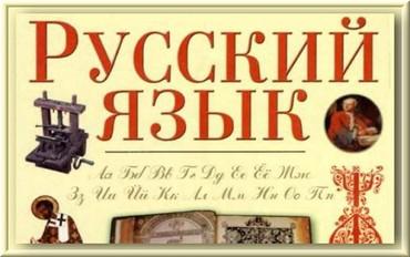 RUS DİLİ KURSLARI  RUS DILINDƏ SİZDƏ DANIŞIN  RUS DILININ DANIŞIQ VƏ