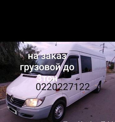 Авто услуги - Баткен: | По городу | Борт 3000 т | Переезд, Грузчики