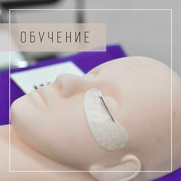 приоритет здоровье в Кыргызстан: Курсы   Мастера по наращиванию ресниц   Выдается сертификат, Предоставление расходного материала, Предоставление моделей