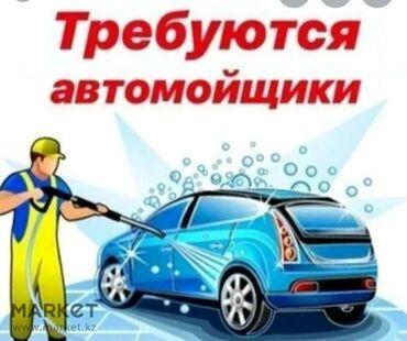 Работа - Бишкек: Срочно! Требуются автомойщики Салиева 53 рядом с Лермонтова  Много кли