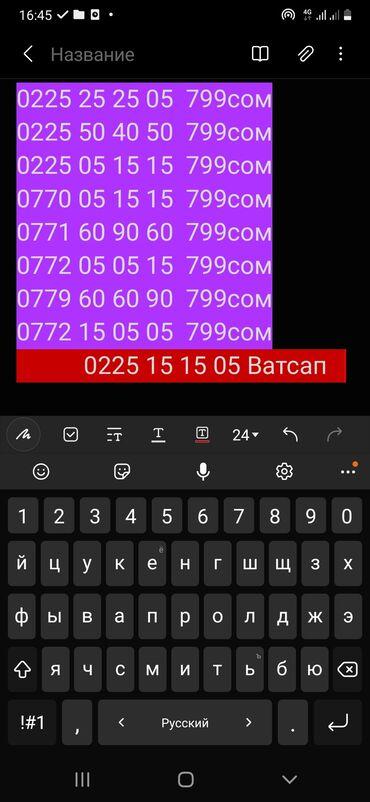 вип бишкек билайн in Кыргызстан | SIM-КАРТЫ: Продаю сим карты билайн