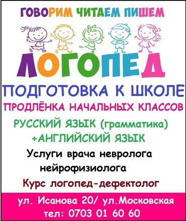 подготовка к орт книги в Кыргызстан: Логопед   Подготовка к школе, Коррекция звукопроизношения