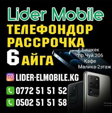 Продажа телефонов в рассрочку до 6 месяцев!!! Дополнительных справок