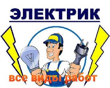 Бытовые услуги - Лебединовка: Электрик все виды работ