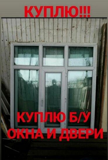 Куплю б/у двери и окна пластиковые, деревянные, межкомнатные, куплю