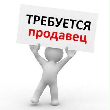 Срочно.Требуется консультант в Бишкек