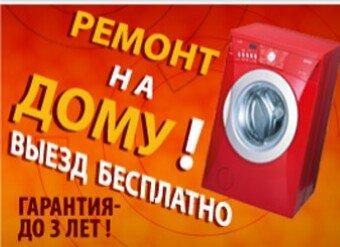 ремонт стиральных машин σε Душанбе