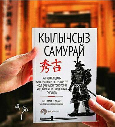 секом-книги в Кыргызстан: Японский писатель Китами Масао в своей книге «Самурай без меча»