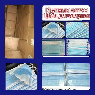 Маски защитные, трехслойные, с мельтблауном (высококачественные)