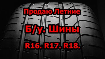 Продаю летние Б/у. шины. размеры и Цены на Фотографиях!!!Можете