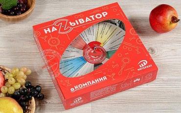Настольные игры Называтор Компания в Бишкек