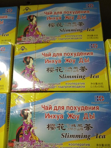 Чай для похудения ,и очищает кишечник 700 сом на вкус обычный чай в Бишкек