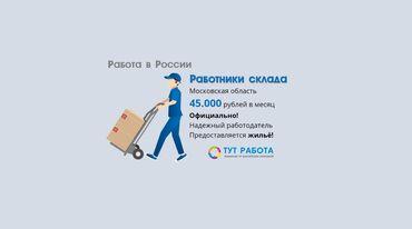 Требуются - Кыргызстан: Срочно! Работники в крупные логистические центры на склады в